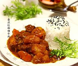 泰式红咖喱牛肉的做法