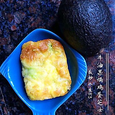 牛油果焗鸡蛋芝士(改良版)