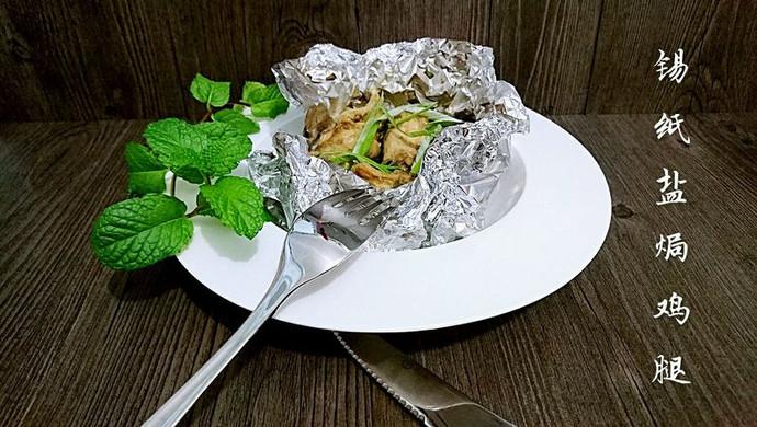 不用洗碗的锡纸盐焗鸡腿【烤箱懒人菜】蜜桃爱营养师私厨