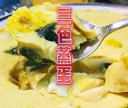 鲜嫩美味的三色蒸蛋真好吃的做法