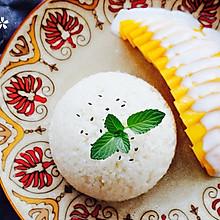 芒果糯米饭——泰国经典美食
