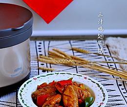 红红火火过大年 | 三汁焖锅(鸡翅版)的做法