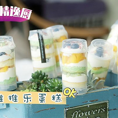 推推乐蛋糕丨你想过像吃冰棍一样的吃蛋糕吗?【微体兔闲情逸厨】