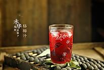 为家人做一杯消暑杨梅汁的做法