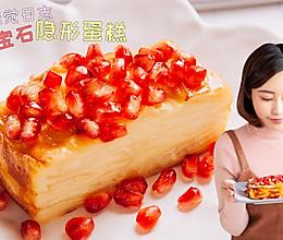 红宝石隐形蛋糕的做法