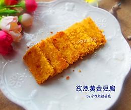 孜然黄金豆腐的做法