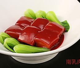 《高阶菜谱》南乳肉的做法