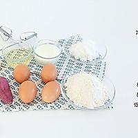 紫薯蛋糕卷 宝宝辅食微课堂的做法图解1