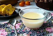 奶香玉米汁(豆浆机版)的做法