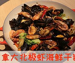 加拿大北极虾海鲜干锅的做法