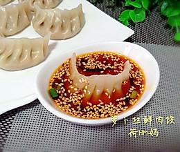萝卜丝鲜肉饺