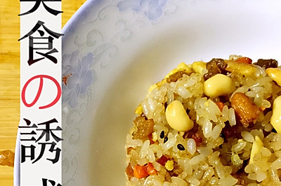 生炒什锦糯米饭
