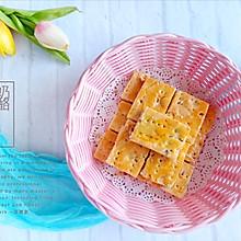 #精品菜谱挑战赛#蔓越莓奶酪饼干