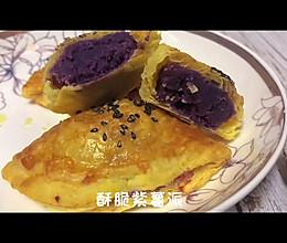 酥酥脆脆紫薯派的做法