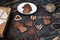 #父亲节,给老爸做道菜#爱心巧克力饼干的做法