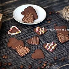 #父亲节,给老爸做道菜#爱心巧克力饼干