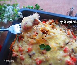 香菇鸡肉焗饭的做法