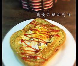 鸡蛋火腿吐司片#儿童早餐#的做法
