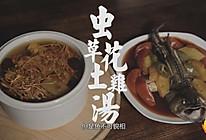 虫草花土鸡汤【汤店】的做法
