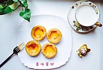 #安佳儿童创意料理#美味蛋挞的做法