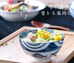 #精品菜谱挑战赛#春分必煲的萝卜排骨汤的做法