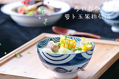 春分必煲的萝卜排骨汤