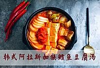 韩式阿拉斯加狭鳕鱼豆腐汤的做法