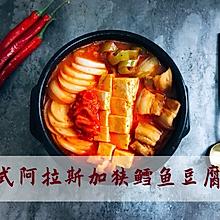 韩式阿拉斯加狭鳕鱼豆腐汤