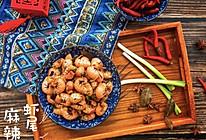 麻辣虾尾——秒杀街边小吃的做法
