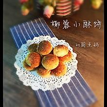 椰蓉小酥饼#haollee烘焙课堂##