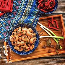 麻辣虾尾——秒杀街边小吃