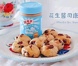 四季宝蓝小罐 不加一滴油的全麦花生酱轻司康的做法