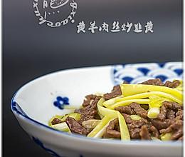 偶尔尝尝野味《黄羊肉丝炒韭菜》的做法
