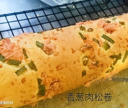 香葱肉松卷的做法