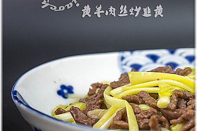 偶尔尝尝野味《黄羊肉丝炒韭菜》