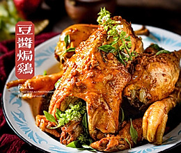 年夜饭必备菜【豆酱焗鸡】的做法
