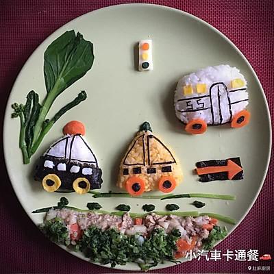 小汽车卡通餐 宝宝卡通餐