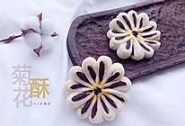 菊花酥的做法
