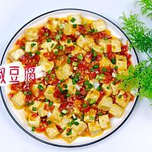 #憋在家里吃什么#好吃到不能停的剁椒豆腐。