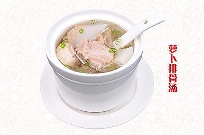蘿卜排骨湯