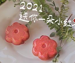 用小红锅烤朵小红花的做法