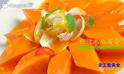 橙汁木瓜百合的做法