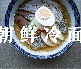 【朝鲜冷面】倍儿凉快!Q弹荞麦冷面和清爽牛肉汤底是绝配啊!的做法