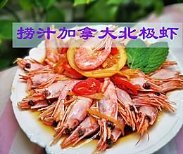 捞汁加拿大北极虾的做法