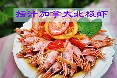 捞汁加拿大北极虾