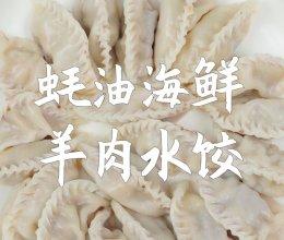 蚝油海鲜羊肉水饺#少盐饮食 轻松生活#的做法