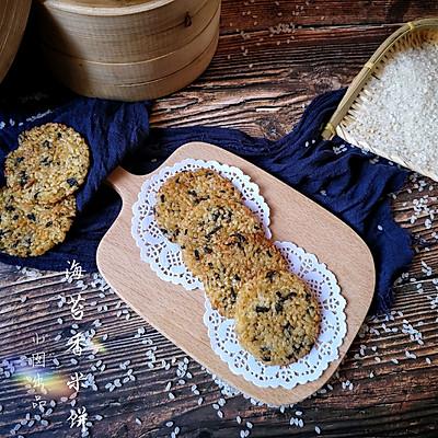 海苔香米饼
