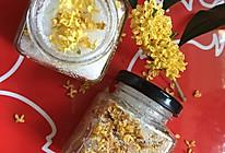 腌制糖桂花——留住甜蜜的幽香的做法