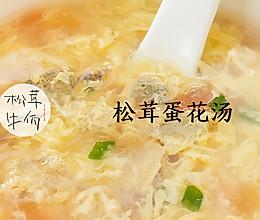 松茸蛋花汤|牛佤松茸食谱的做法