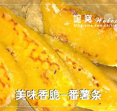 用平底锅做美味香脆番薯条零食